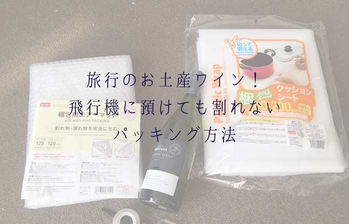 旅行のお土産ワイン!スーツケースに入れて預け荷物にするのに、自分でできる割れない包み方