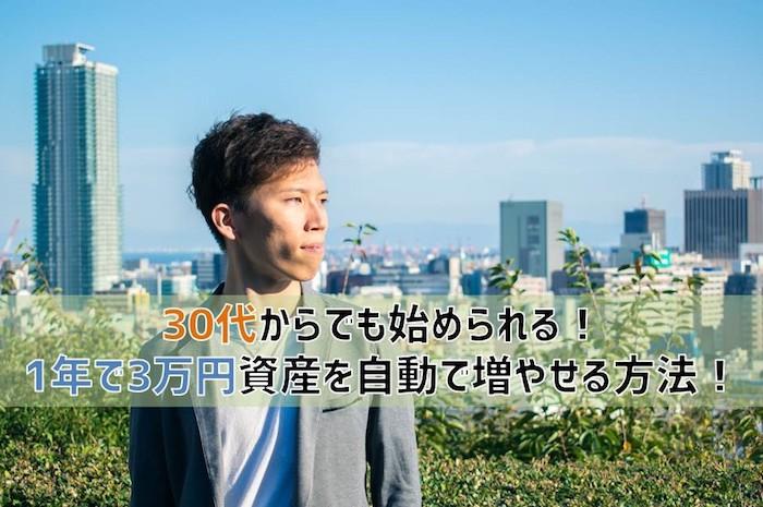 貯金は30代目前でも始められる!1年で3万円資産を自動で増やす方法!