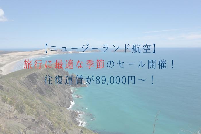 【ニュージーランド航空】旅行に最適な季節のGreat New Zealand Sale!往復運賃が89,000円~!