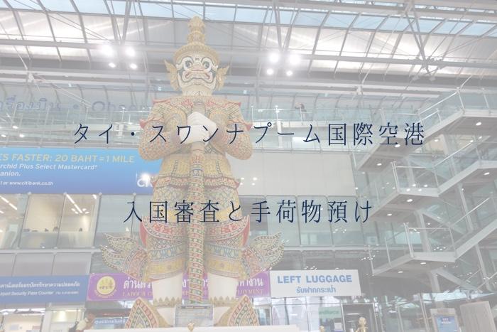 タイ・バンコクで長時間のトランジットなら、入国審査と手荷物預けをサッと済ませて観光しよう!