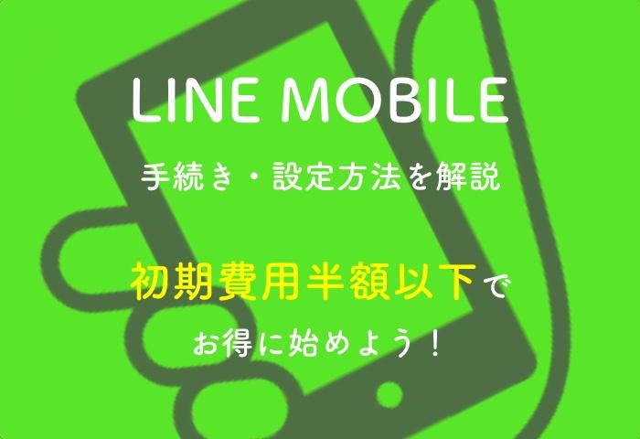 【格安SIM LINEモバイル】初期費用が半額以下!お得に始める方法と手続き・設定方法を解説します