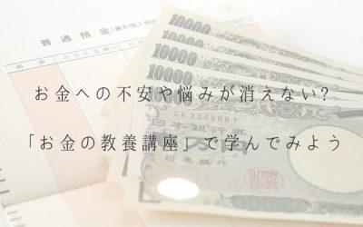 将来のお金への不安や悩みを解消したい。ファイナンシャルアカデミー「お金の教養講座」を受けた感想