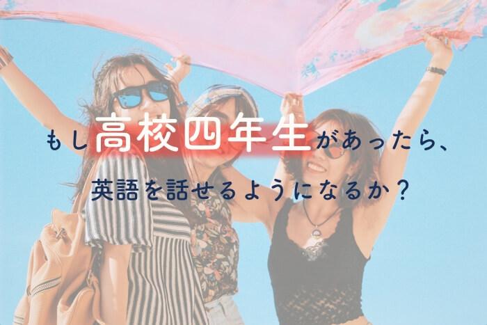 もし高校四年生があったら、英語を話せるようになるか?日本人がいつまでも英語を話せない本当の理由
