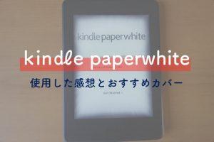 【電子書籍】kindle paper whiteを4ヶ月使用した感想。紙の本以外無理と思っていてごめんなさい。