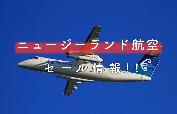 【ニュージーランド航空】7.9万円でNZへ!!秋のニュージーランド特別割引