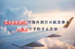 裏技!?Expediaでクーポンなしでも海外旅行の航空券を格安で予約する方法