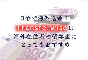 3分で海外送金!Transferwise は海外在住者や留学生におすすめ。定期的な生活費や帰国時の送金にも