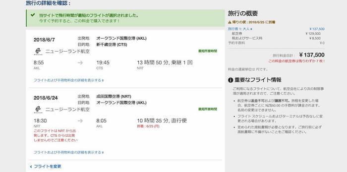Expedia 航空券購入ページ