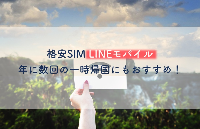 格安SIMのLINEモバイルは年に数回の一時帰国にもおすすめ!初期費用半額以下で試してみた。