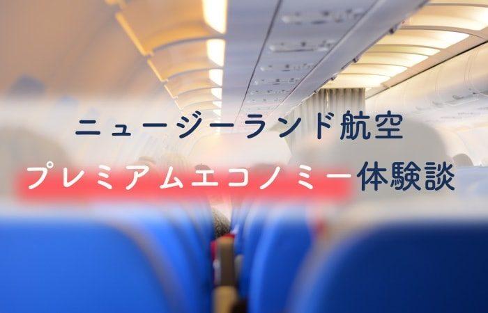 【ニュージーランド航空】プレミアムエコノミーの座席・機内食レポ!アップグレードで体験