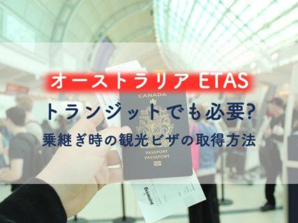 オーストラリア ETAS はトランジットでも必要? 乗継ぎ時の観光ビザの取得方法