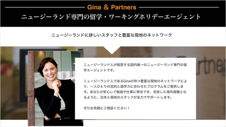 Gina & Partners ホームページより